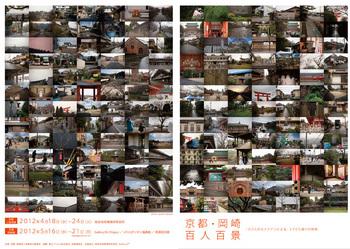 岡崎百人百景展示会チラシ_A5二つ折り表面2.jpg