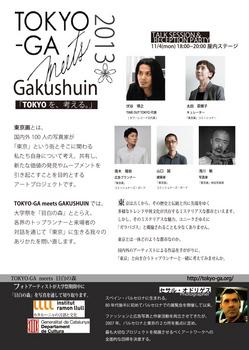東京画 meets Gakushuin パンフレット.jpg