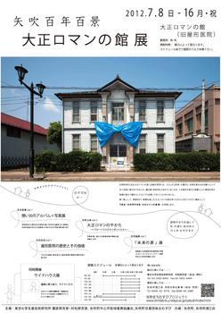yabuki100_shashinten.jpg
